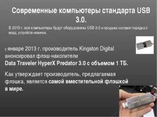 В 2015 г. все компьютеры будут оборудованы USB 3.0 и продажи составят порядка