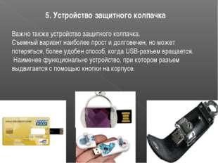 Важно также устройство защитного колпачка. Съемный вариант наиболее прост и