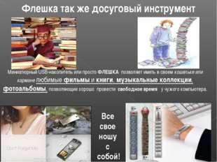 Миниатюрный USB-накопитель или просто ФЛЕШКА позволяет иметь в своем кошельке
