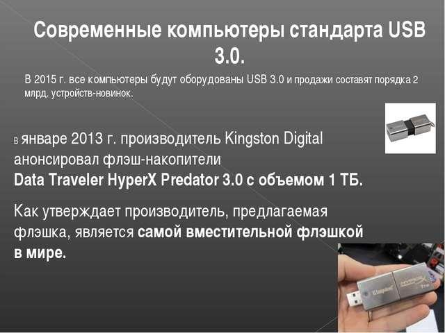 В 2015 г. все компьютеры будут оборудованы USB 3.0 и продажи составят порядка...
