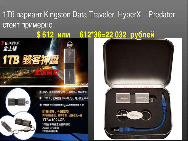 1Тб вариант Kingston Data Traveler HyperX Predator стоит примерно $ 612 или 6...