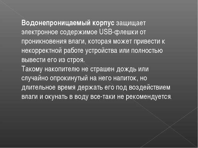 Водонепроницаемый корпусзащищает электронное содержимое USB-флешки от проник...