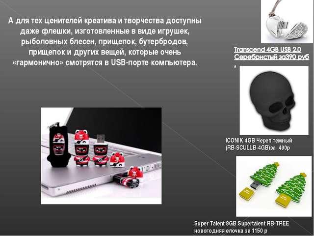 А для тех ценителей креатива и творчества доступны даже флешки, изготовленные...