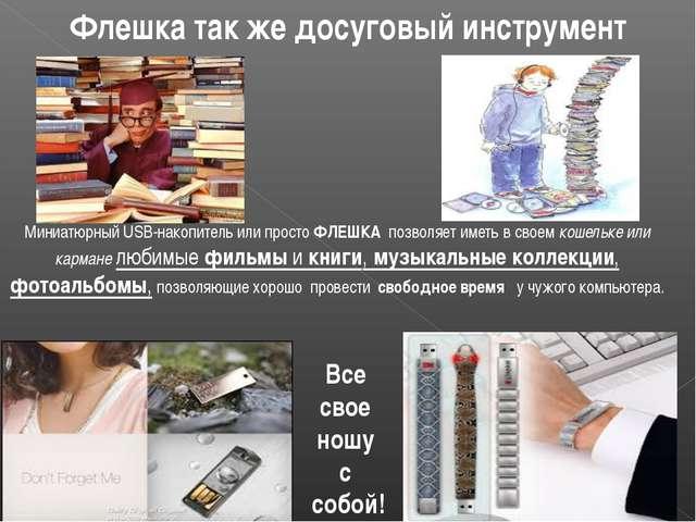 Миниатюрный USB-накопитель или просто ФЛЕШКА позволяет иметь в своем кошельке...