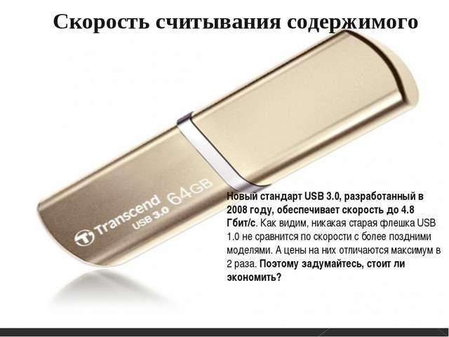 Скорость считывания содержимого Новый стандарт USB 3.0, разработанный в 2008...