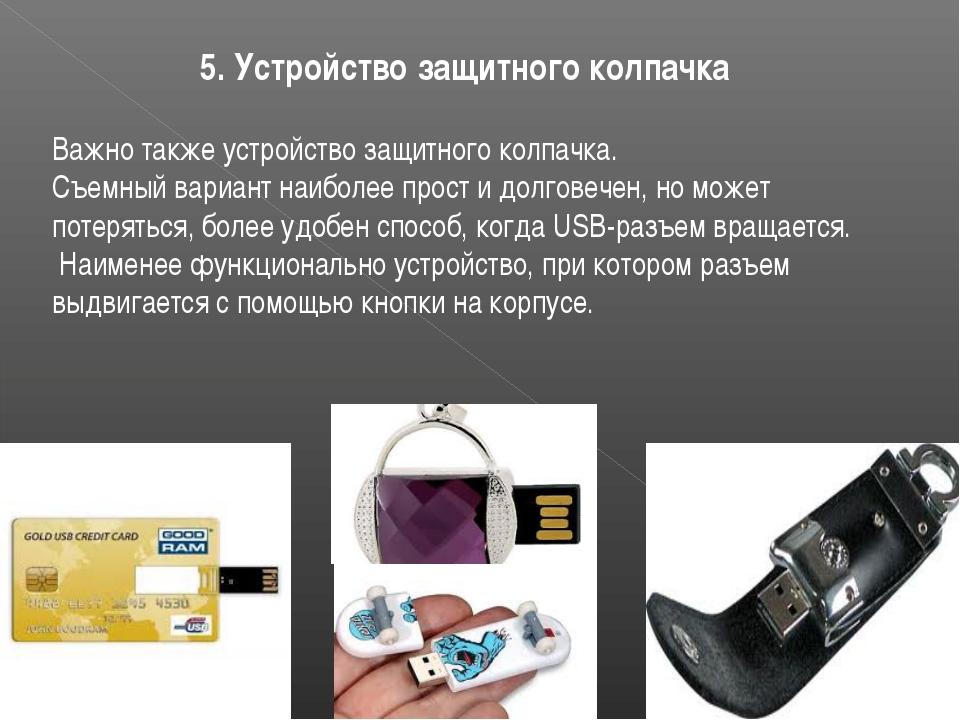 Важно также устройство защитного колпачка. Съемный вариант наиболее прост и...