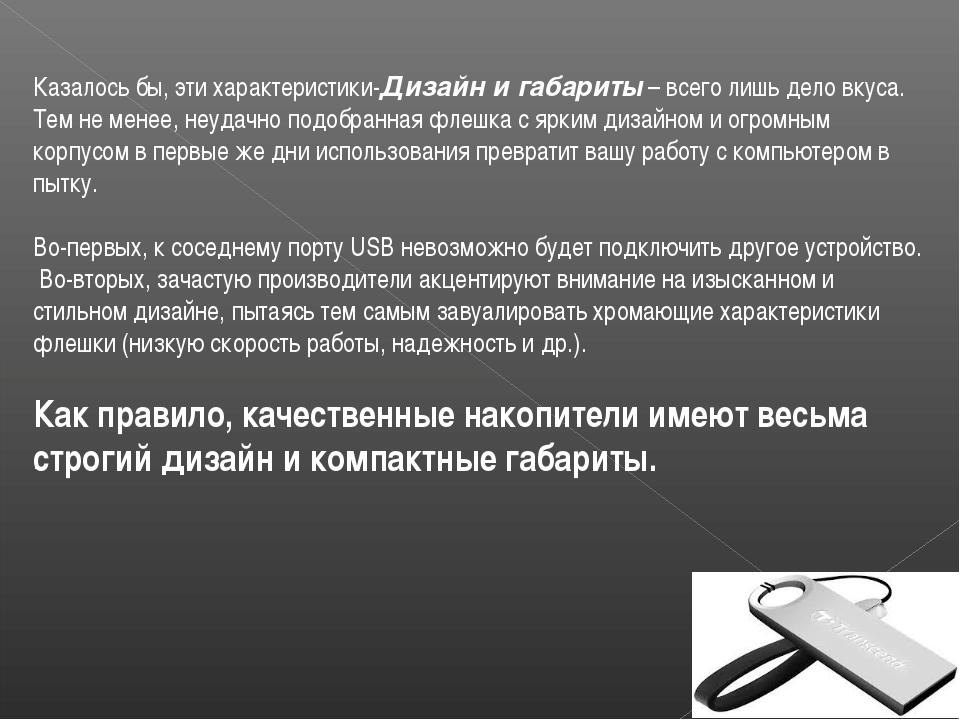 . Казалось бы, эти характеристики-Дизайн и габариты – всего лишь дело вкуса....