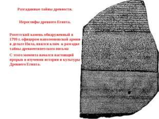Разгаданные тайны древности. Разгаданные тайны древности.  Иероглифы древн