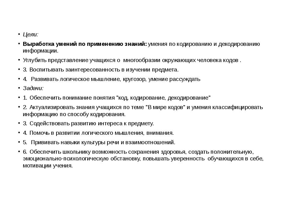 Цели: Цели: Выработка умений по применению знаний: умения по кодированию и...