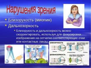 Близорукость (миопия) Дальнозоркость Близорукость и дальнозоркость можно скор
