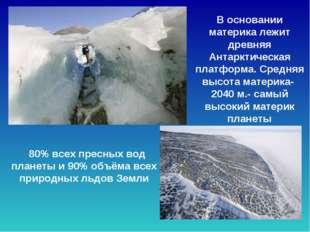 80% всех пресных вод планеты и 90% объёма всех природных льдов Земли В основ