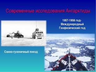 Современные исследования Антарктиды 1957-1958 год- Международный Геофизически