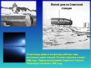 Жилой дом на Советской станции В настоящее время в Антарктиде работают семь п