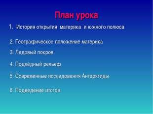 План урока 1. История открытия материка и южного полюса 2. Географическое пол