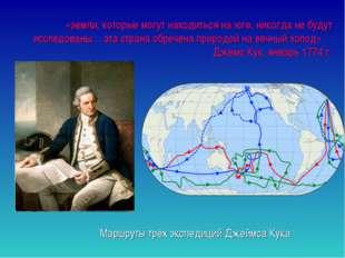 «земли, которые могут находиться на юге, никогда не будут исследованы… эта ст