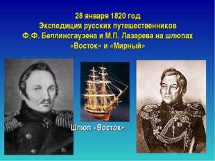 28 января 1820 год Экспедиция русских путешественников Ф.Ф. Беллинсгаузена и