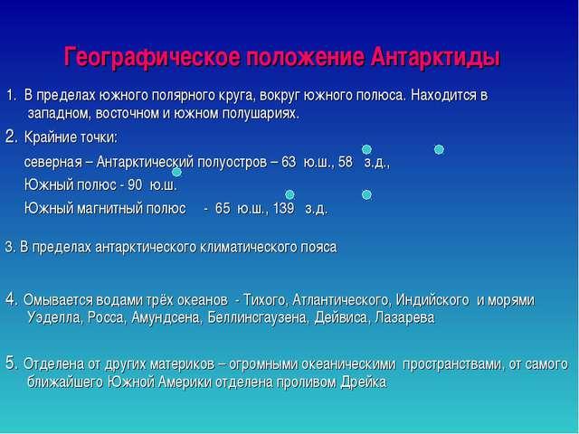 Географическое положение Антарктиды 1. В пределах южного полярного круга, вок...