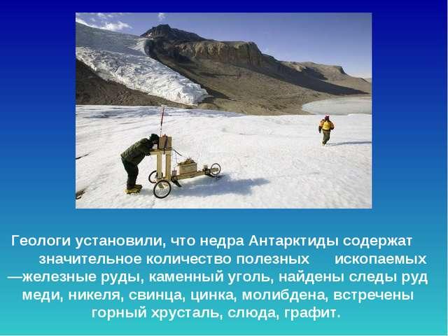 Геологи установили, что недра Антарктиды содержат значительное количество по...