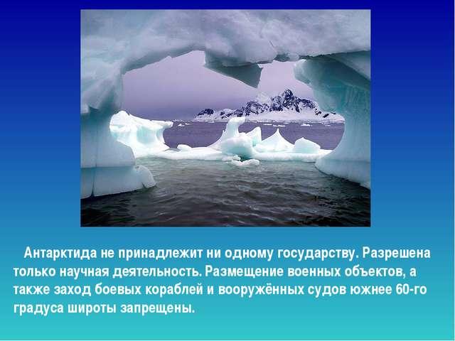 Антарктида не принадлежит ни одному государству. Разрешена только научная де...
