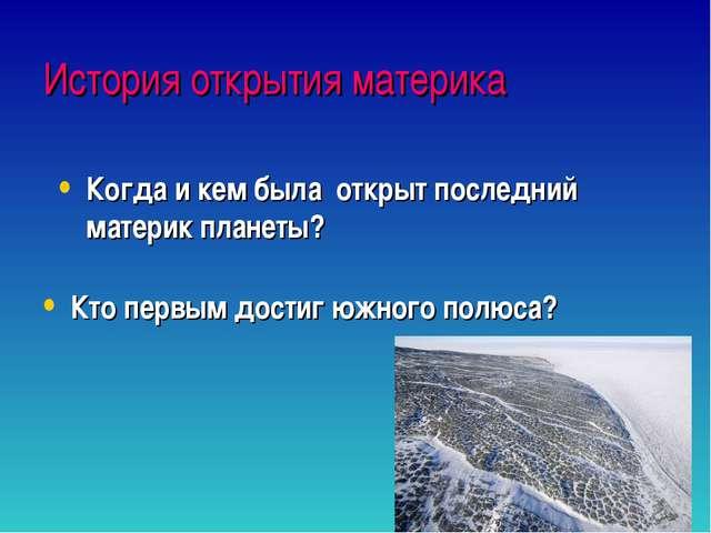 История открытия материка Кто первым достиг южного полюса? Когда и кем была о...