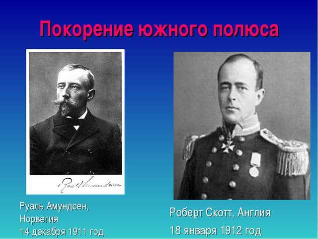 Покорение южного полюса Руаль Амундсен, Норвегия 14 декабря 1911 год Роберт С...