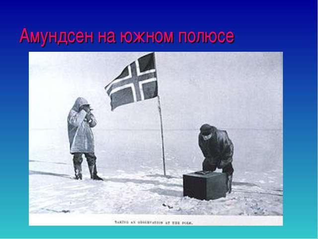 Амундсен на южном полюсе