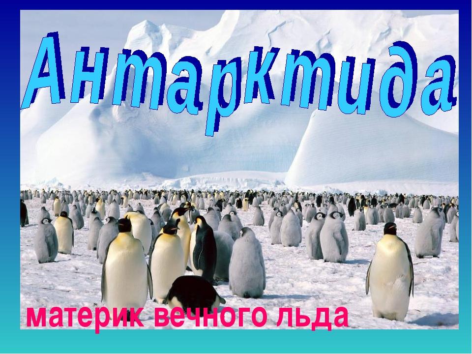 материк вечного льда