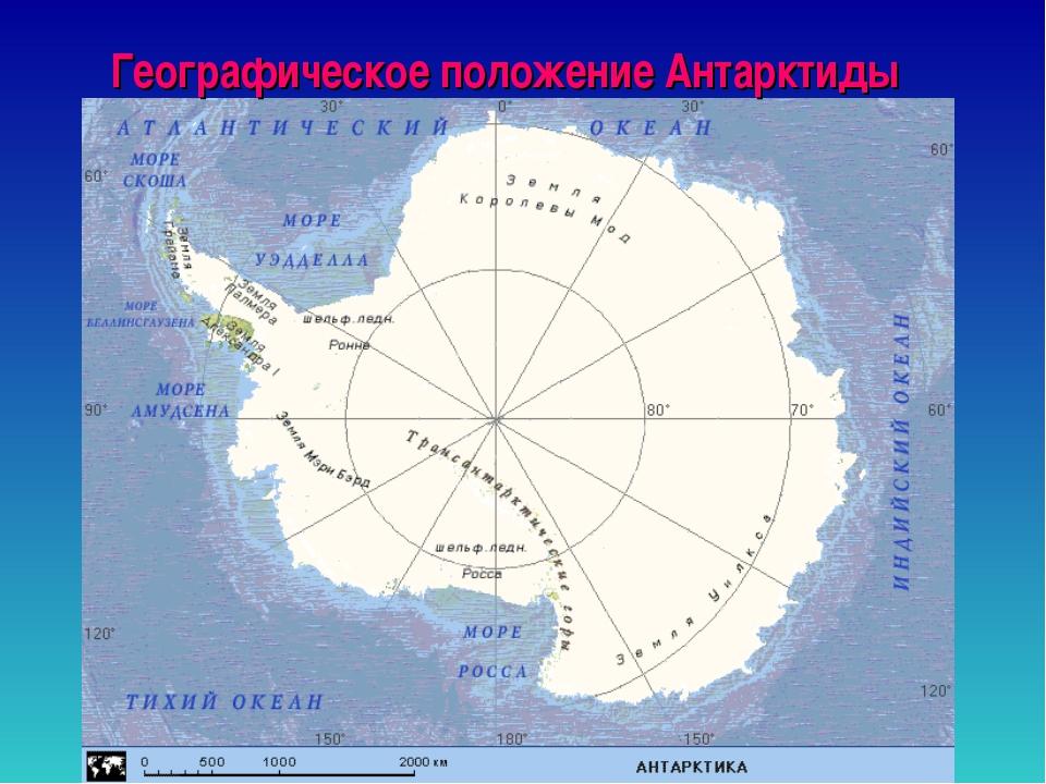 Географическое положение Антарктиды