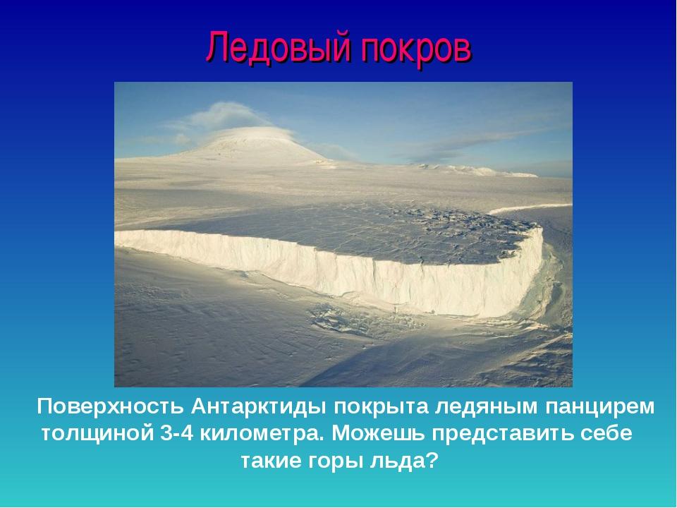 Поверхность Антарктиды покрыта ледяным панцирем толщиной 3-4 километра. Може...