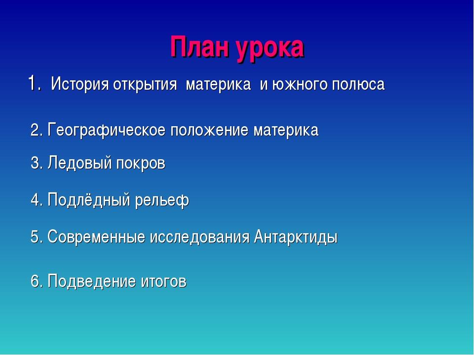 План урока 1. История открытия материка и южного полюса 2. Географическое пол...