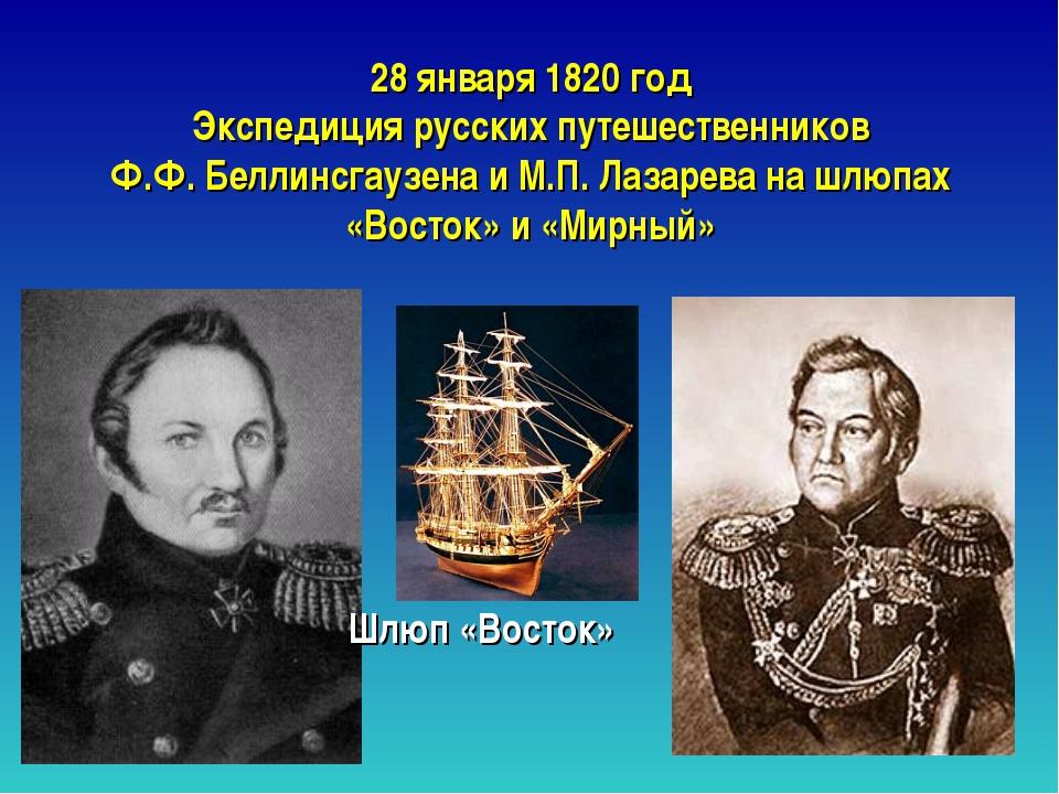 28 января 1820 год Экспедиция русских путешественников Ф.Ф. Беллинсгаузена и...