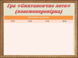 * 1 Визначити тип речень О-ОН-ОУ-ОБ-О  1