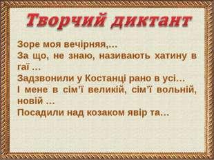 * 1 Зоре моя вечірняя,… За що, не знаю, називають хатину в гаї … Задзвонили у