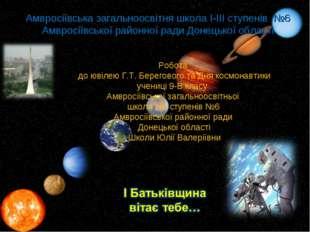 Робота до ювілею Г.Т. Берегового та Дня космонавтики учениці 9-В класу Амврос