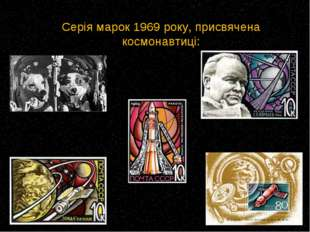 Серія марок 1969 року, присвячена космонавтиці: