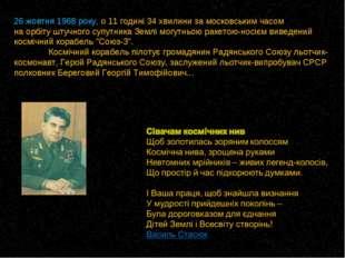 26 жовтня 1968 року, о 11 годині 34 хвилини за московським часом на орбіту шт