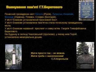 Почесний громадянин міст Калуга (Росія), Луганськ, Єнакієве, Вінниця (Україна