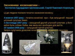 Засновники космонавтики – Костянтин Едуардович Ціолковський, Сергій Павлович