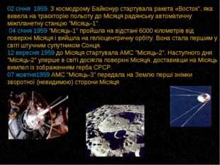 """02 січня 1959. З космодрому Байконур стартувала ракета «Восток"""", яка вивела н"""