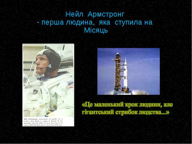 Нейл Армстронг - перша людина, яка ступила на Місяць