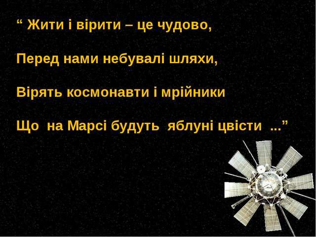 """"""" Жити і вірити – це чудово, Перед нами небувалі шляхи, Вірять космонавти і м..."""