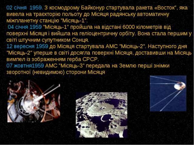 """02 січня 1959. З космодрому Байконур стартувала ракета «Восток"""", яка вивела н..."""