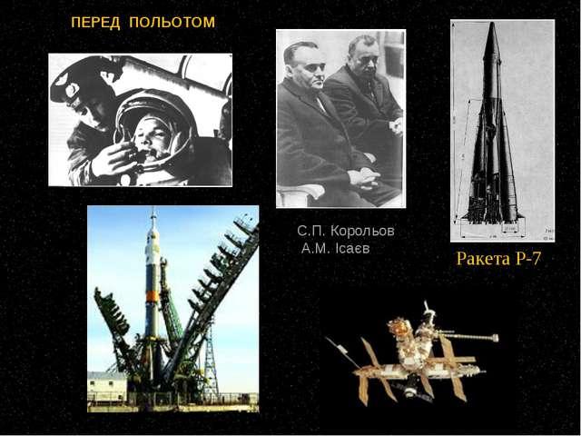ПЕРЕД ПОЛЬОТОМ Ракета Р-7 С.П. Корольов А.М. Ісаєв