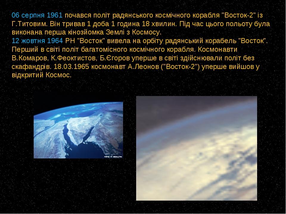 """06 серпня 1961 почався політ радянського космічного корабля """"Восток-2"""" із Г.Т..."""