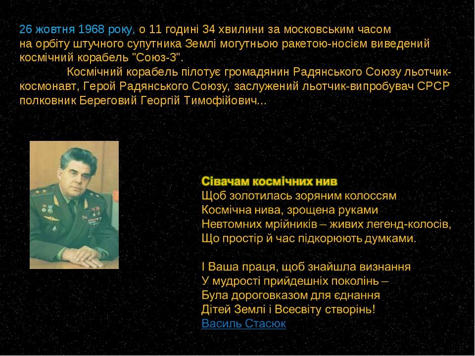 26 жовтня 1968 року, о 11 годині 34 хвилини за московським часом на орбіту шт...