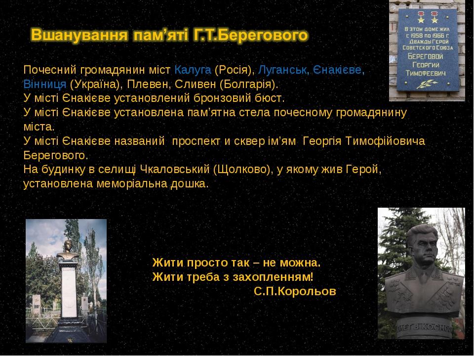 Почесний громадянин міст Калуга (Росія), Луганськ, Єнакієве, Вінниця (Україна...