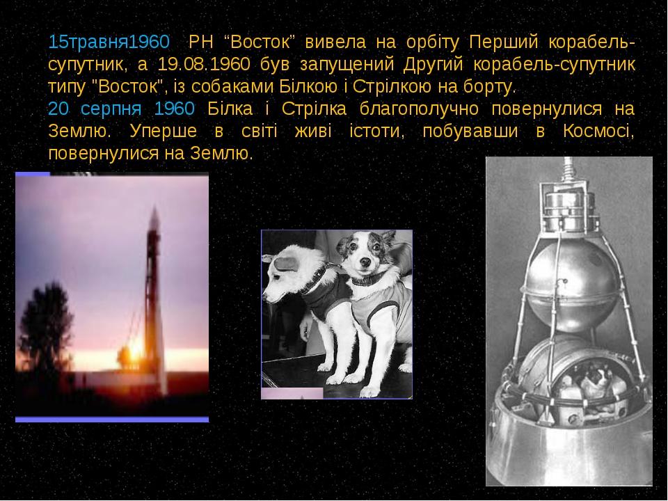 """15травня1960 РН """"Восток"""" вивела на орбіту Перший корабель-супутник, а 19.08.1..."""