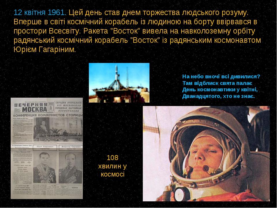 12 квітня 1961. Цей день став днем торжества людського розуму. Вперше в світі...