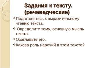 Задания к тексту. (речеведческие) Подготовьтесь к выразительному чтению тек