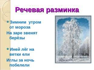 Речевая разминка Зимним утром от мороза На заре звенят берёзы Иней лёг на вет